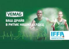 Открылась выставка IFFA 2019
