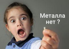 Металла нет — металлодетектор Pulsotroniс