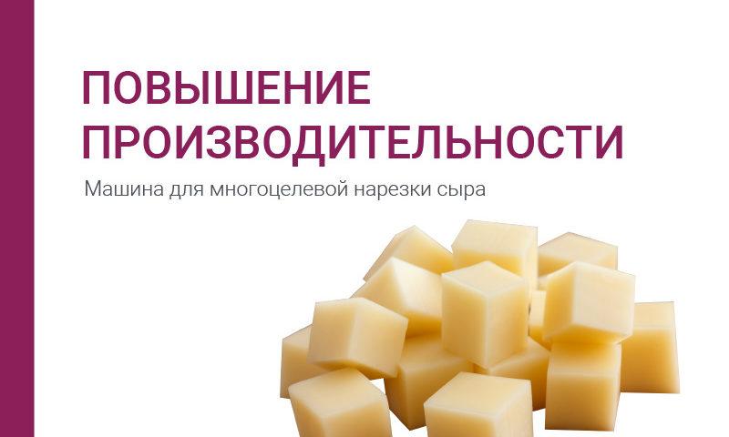 Многоцелевая нарезка сыров