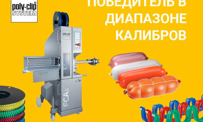 poly-clip_800x600