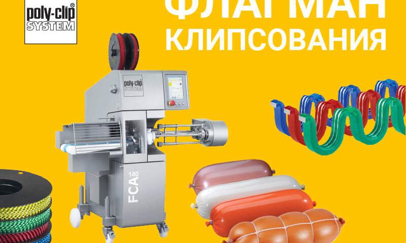 FCA140_800х600