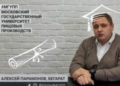 Парамонов Алексей, поздравляет МГУПП с юбилеем!
