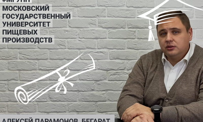 MGUPP-PARAMONOV-ALEKSEY