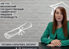 Сарычева Татьяна, поздравляет МГУПП с юбилеем!