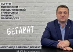 Александр Байченко, поздравляет МГУПП с юбилеем!