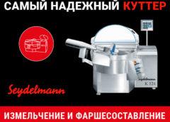Вакуумный куттер k124 Seydelmann
