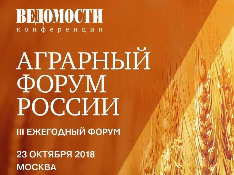 3-Аграрный-форум-России