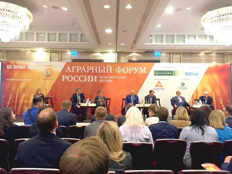 3-Аграрный-форум-пленарная-сессия