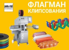 FCA 140 – универсальный автоматический клипсатор для всех видов оболочки